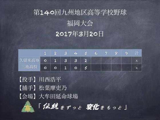 2017年3月20日第70期試合結果640×480.jpg