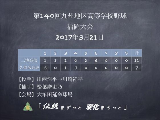 2017年3月21日第70期試合結果..jpg