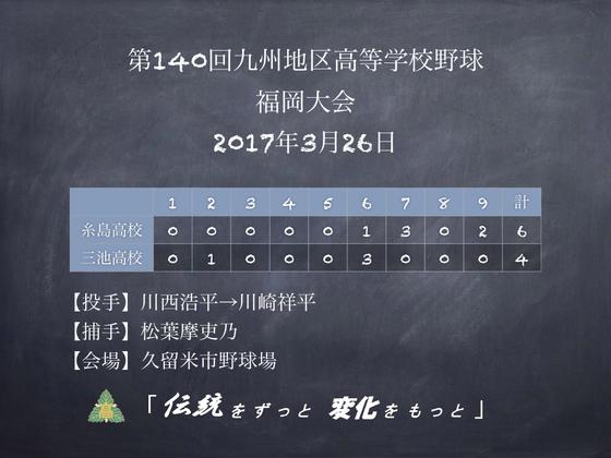2017年3月26日第70期試合結果.jpg