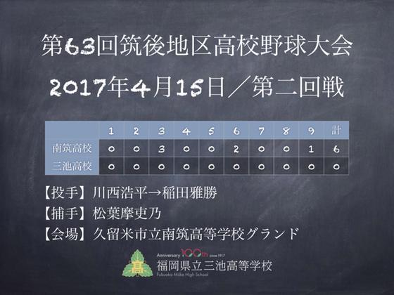 2017年4月15日第70期試合結果640.jpg