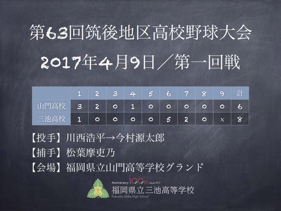 2017年4月9日第70期試合結果.jpg