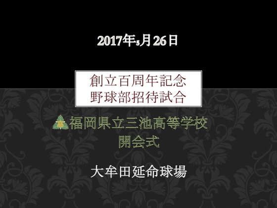 2017年5月26日スライド1-640.jpg