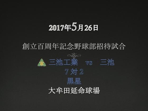 2017年5月26日スライド2-640.jpg
