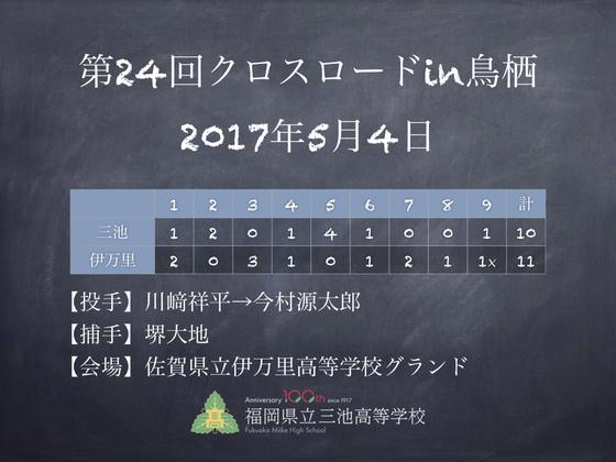 2017年5月4日第70期試合結果2nd.jpg