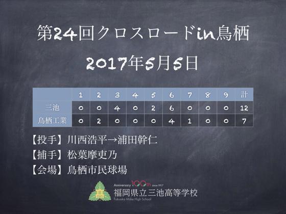 2017年5月5日第70期試合結果1st.jpg