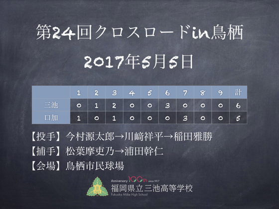 2017年5月5日第70期試合結果2nd.jpg