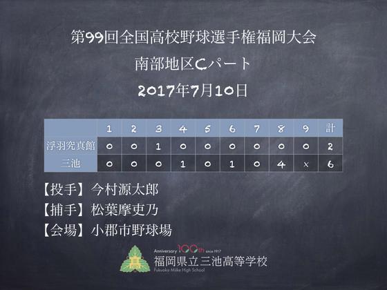 2017年7月10日第70期試合結果.jpg