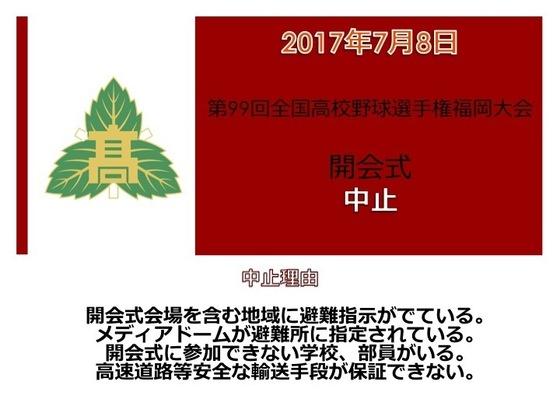 2017年7月8日第99回全国高校野球選手権福岡大会開会式中止.jpg