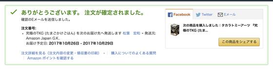 Amazon.co.jpをご利用いただき、ありがとうございました.jpg