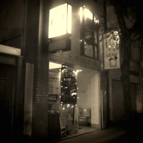 Bar à Boucherie 松原ミート - 01.jpg