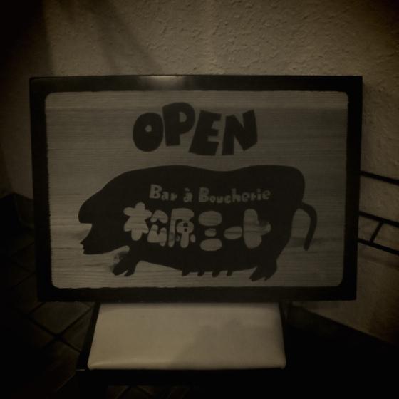 Bar à Boucherie 松原ミート - 04.jpg
