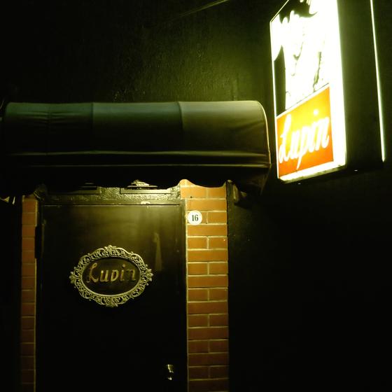 Bar Lupin - 02.jpg