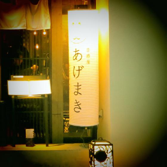 あげまき - 02.jpg