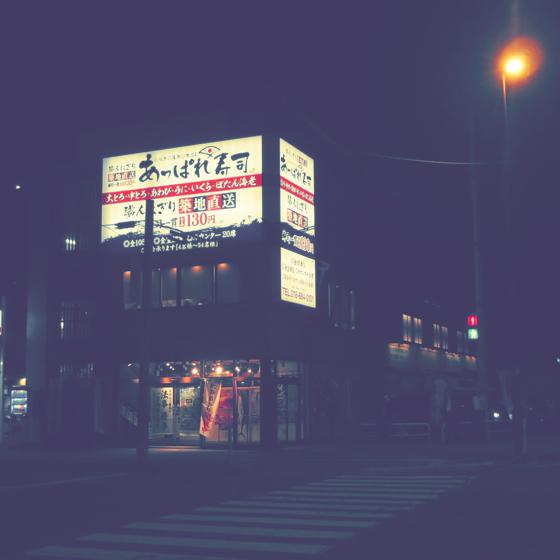 あっぱれ寿司駅東口店 - 02.jpg