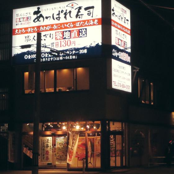 あっぱれ寿司駅東口店 - 03.jpg