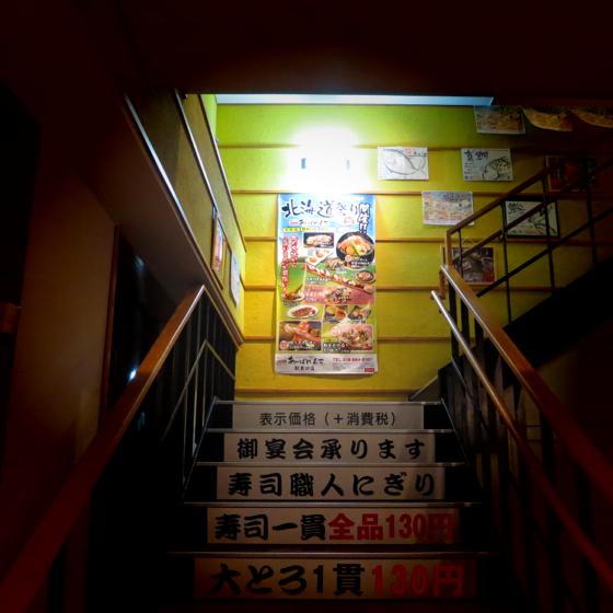 あっぱれ寿司駅東口店 - 04.jpg