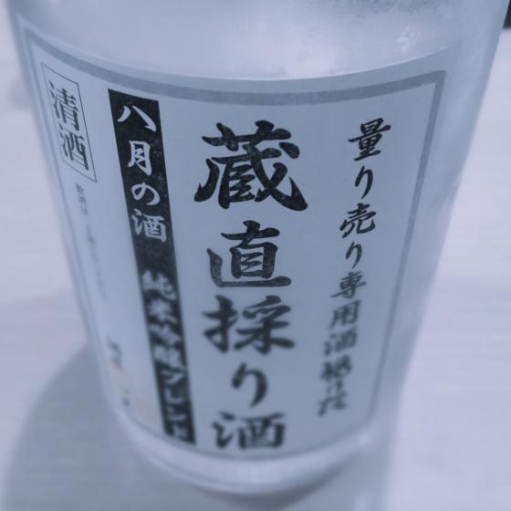 あっぱれ寿司駅東口店 - 24.jpg