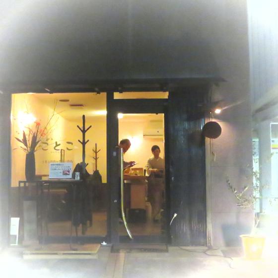 ことこ - 03.jpg