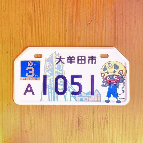 ご当地ナンバープレート.JPG