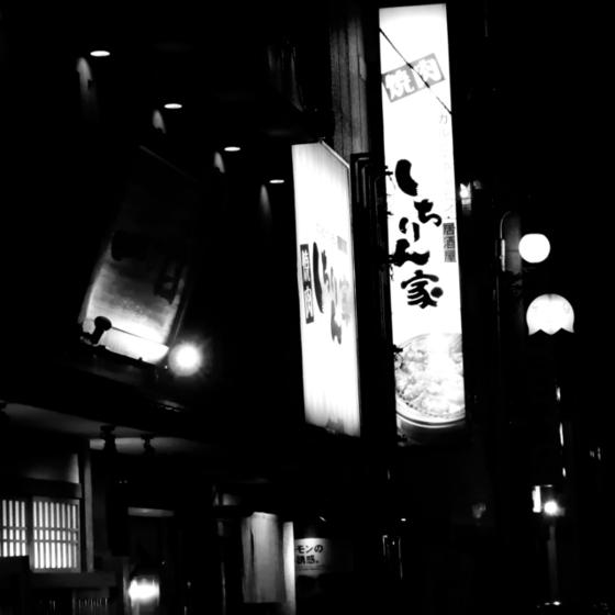 しちりん家 - 01.jpg