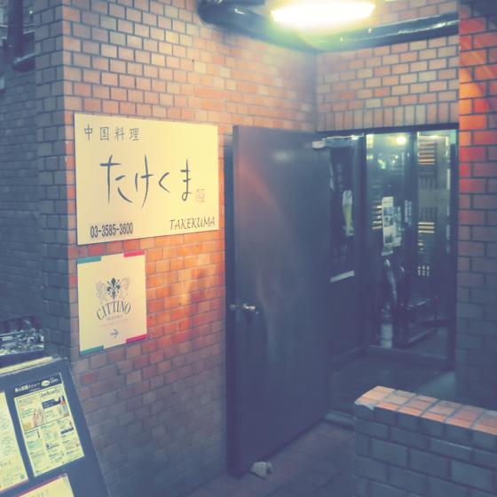 たけくま - 01.jpg