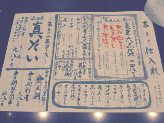 だんまや水産 - 03.jpg