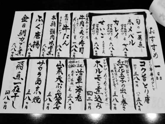 だんまや水産 - 04.jpg