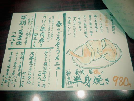 だんまや水産 - 05.jpg