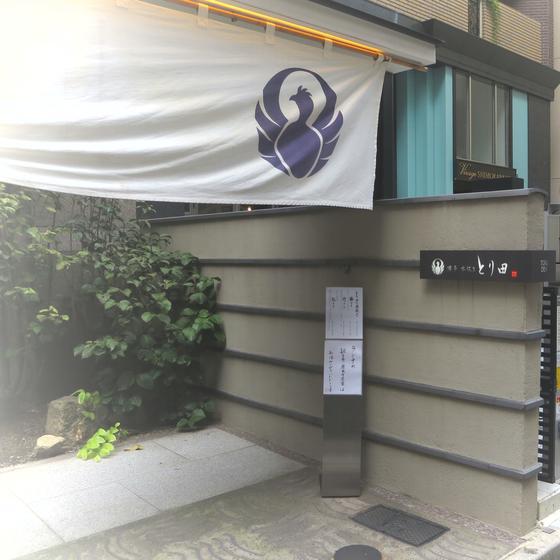 とり田博多本店 - 02.jpg