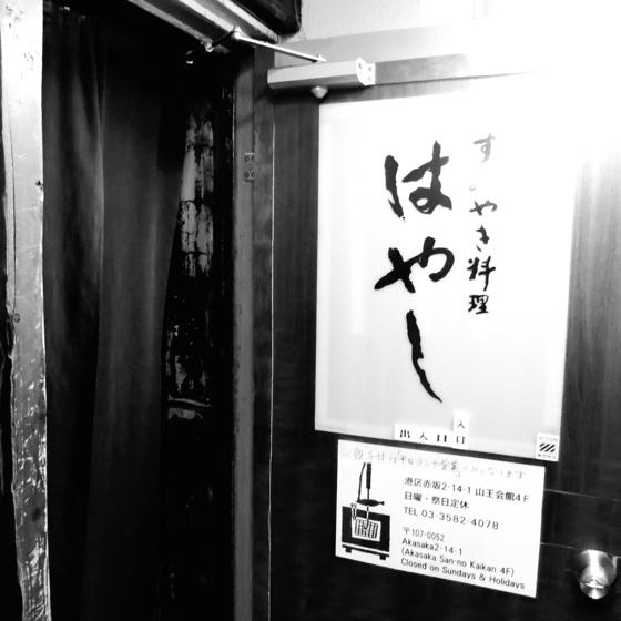 はやし - 01.jpg