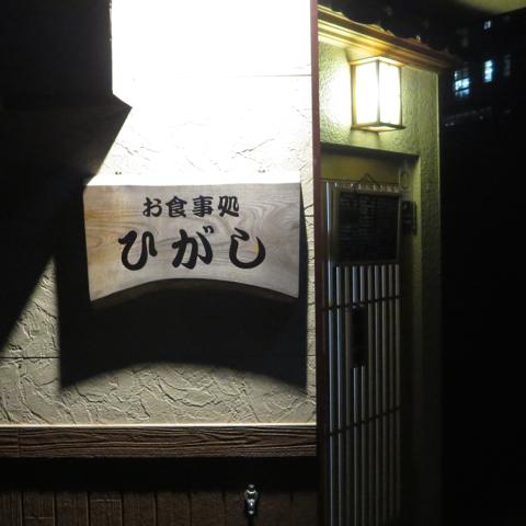 ひがし - 02.jpg