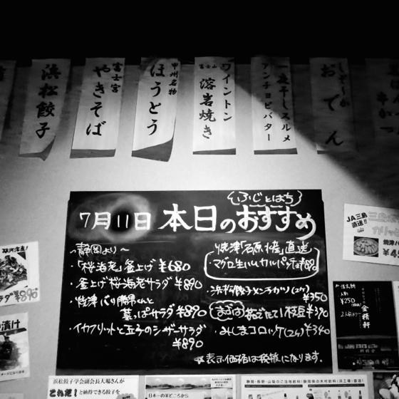 ふじとはち - 06.jpg