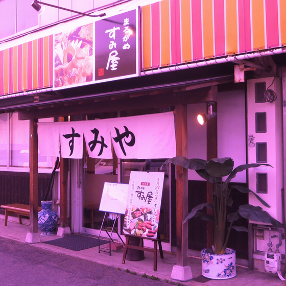 まるがめ すみ屋 - 02.jpg