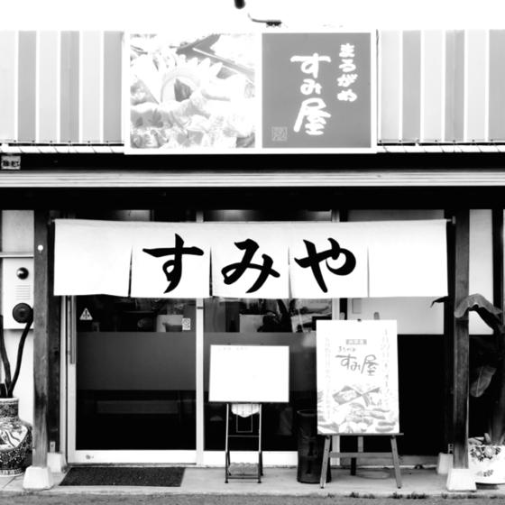 まるがめ すみ屋 - 04.jpg