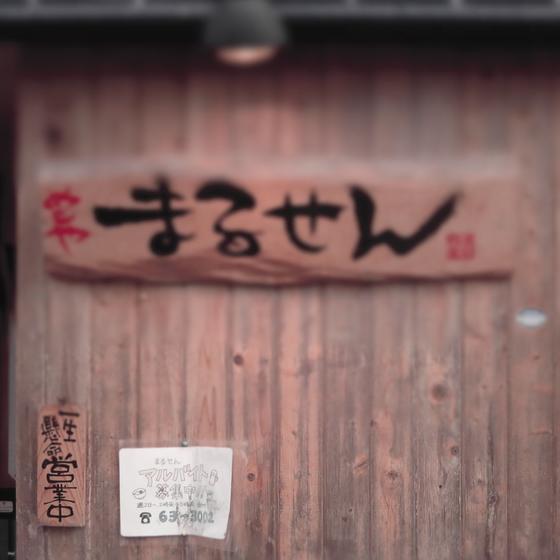めしや まるせん - 05.jpg
