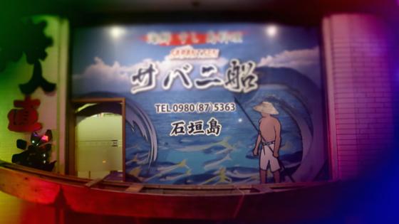 サバニ船 - 02.jpg