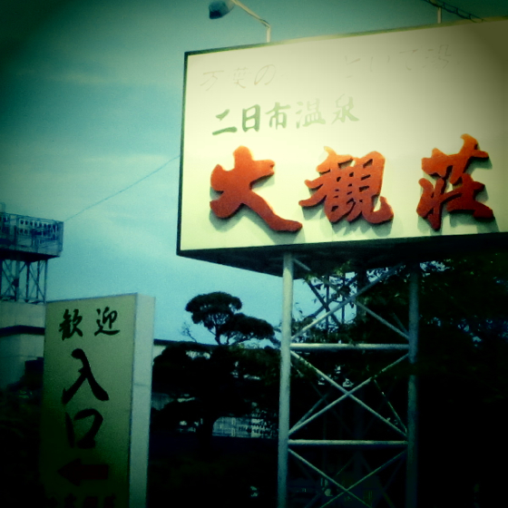 二日市温泉 - 01.jpg