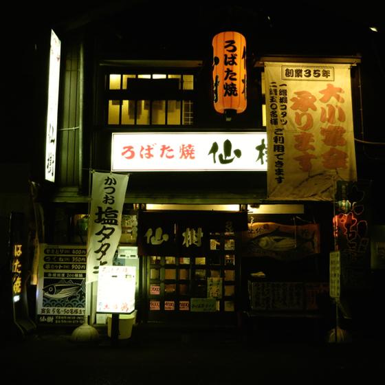 仙樹 - 01.jpg