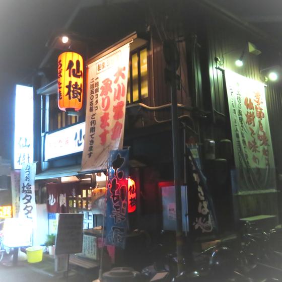 仙樹 - 02.jpg