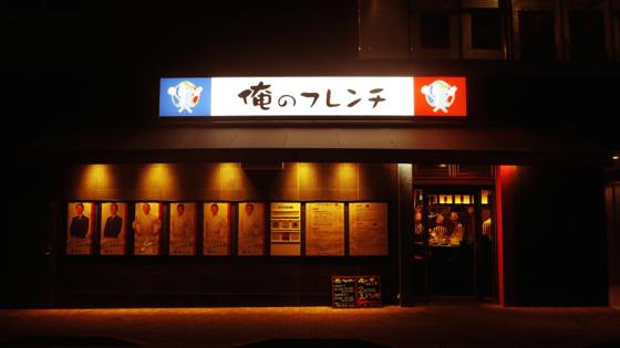 俺のフレンチ松山 - 01.jpg