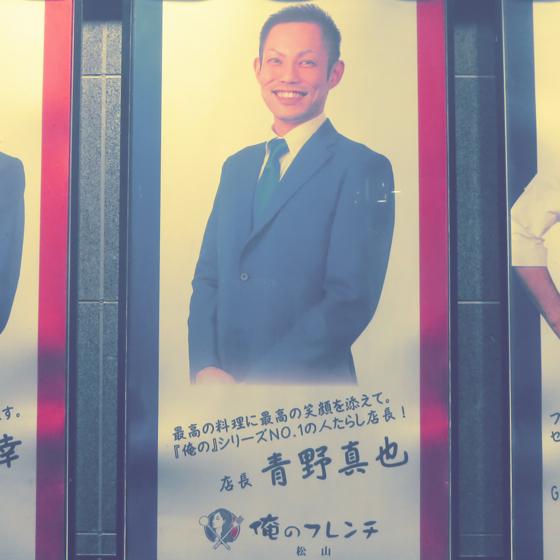 俺のフレンチ松山 - 02.jpg