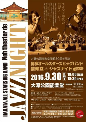 博多オールスターズビッグバンド能楽堂deジャズナイトVOL.4 - 01.jpg