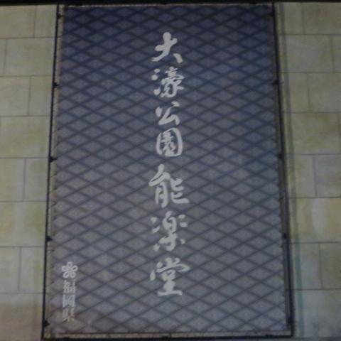 博多オールスターズビッグバンド能楽堂deジャズナイトVOL.4 - 02.jpg