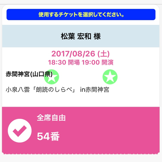 小泉八雲朗読のしらべin赤間神宮 - 34.jpg