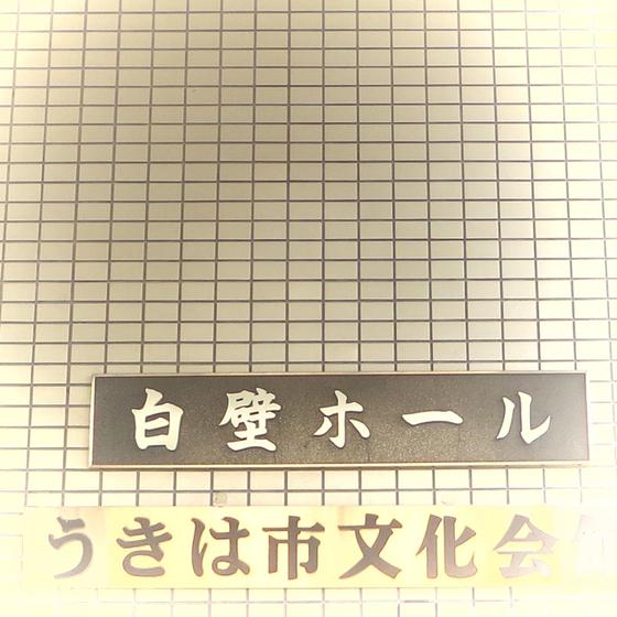 山野修作NYカルテット in Ukiha - 02.jpg