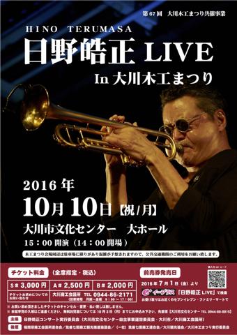 日野皓正 LIVE In 大川木工まつり - 01.jpg