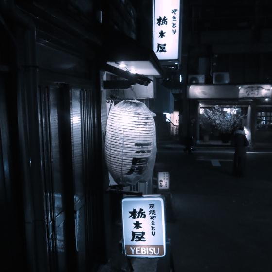 栃木屋 - 01.jpg