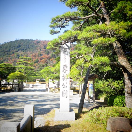 栗林公園 - 02.jpg