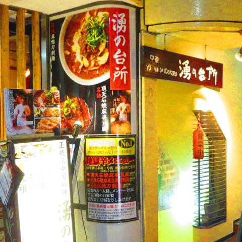 湧の台所 - 01.jpg