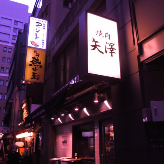 焼肉 矢澤 - 02.jpg